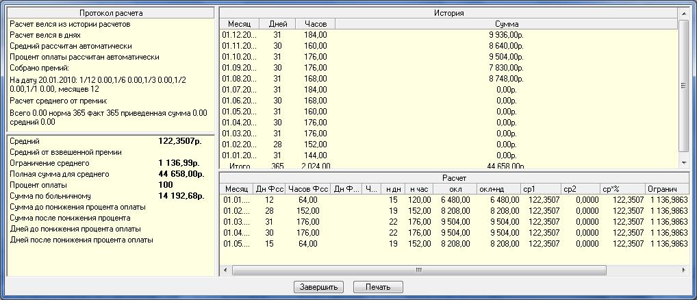 Калькулятор декретных в беларуси